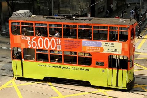 hk $6000 scheme