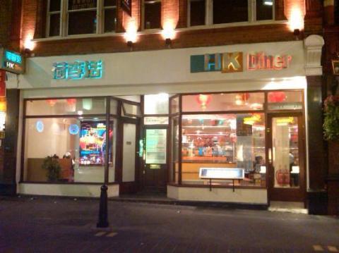 hk-diner